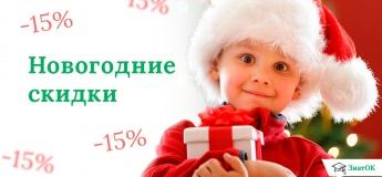 Детский центр «ЗнатОК» дарит Новогоднюю скидку 15% на все абонементы