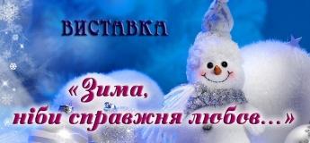 """Виставка """"Зима, ніби справжня любов"""""""