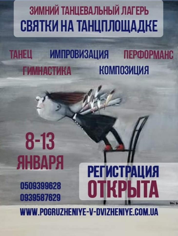 Зимний детский танцевальный лагерь «СВЯТКИ на ТАНЦПЛОЩАДКЕ» 2020