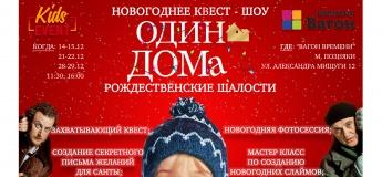 """Новорічне Квест-Шоу """"Один Вдома: Різдвяні витівки"""""""