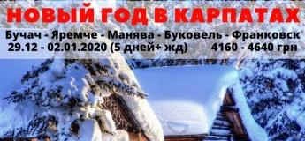 Новый год в Карпатах. Яремче 2020