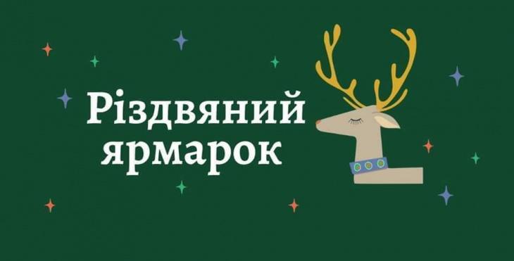 Благодійний Різдвяний ярмарок