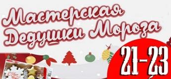 Приглашаем детишек посетить мастерскую Деда Мороза