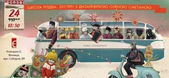 Школа Різдва: зустріч з художницею Оленою Сметаною