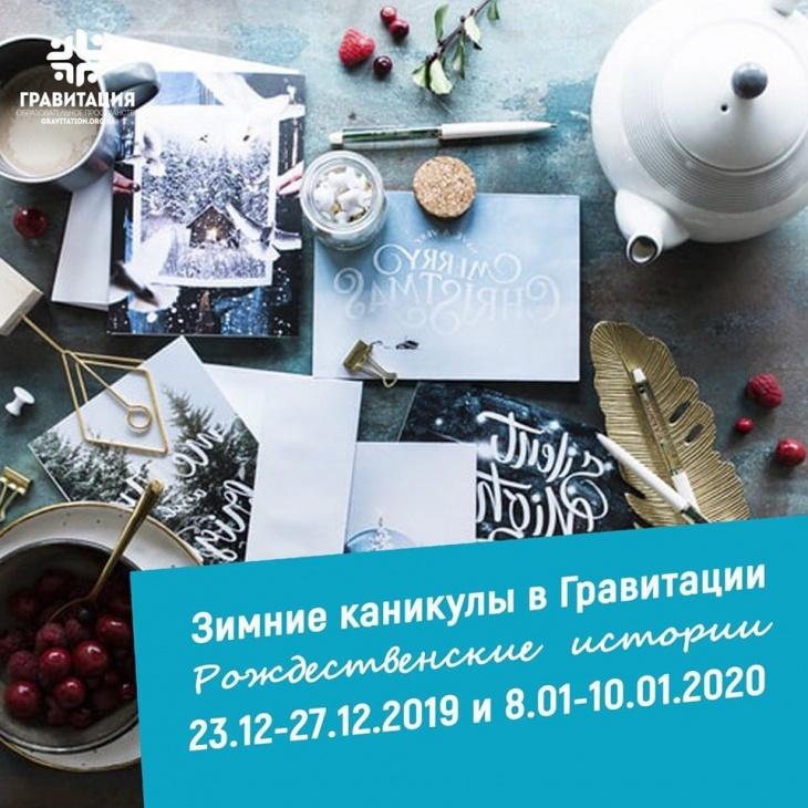 """Городской лагерь на каникулах """"Рождественская история"""""""