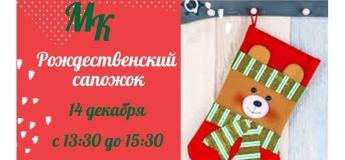 """МК """"Рождественский сапожок"""""""