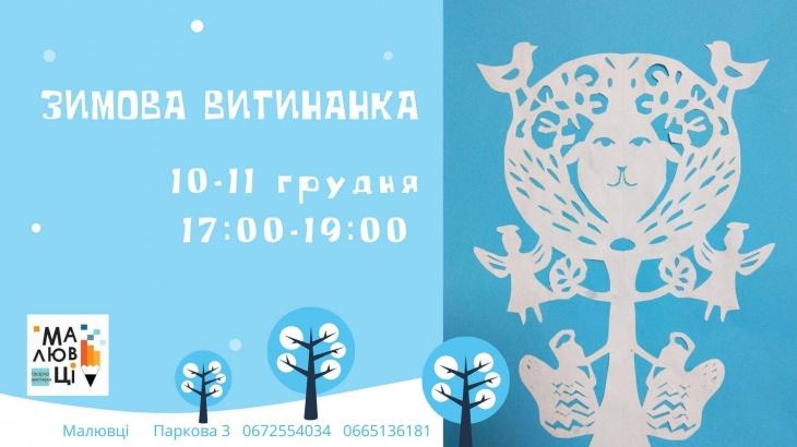 Зимова Витинанка. Майстер клас для дітей 8-14 років