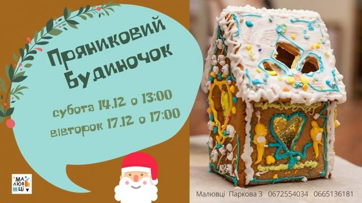 Пряниковий Будиночок для Св. Миколая