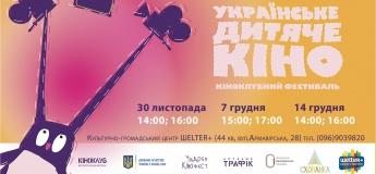 Фестиваль українського дитячого кіно