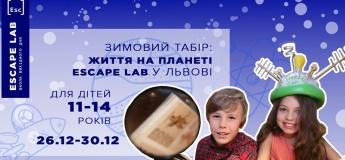 Зимовий табір: Життя на планеті Escape LAB у Львові