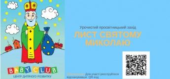 Урочиста акція «Лист Святому Миколаю» та Зимовий ярмарок!