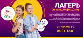 "Лагерь ""Creative_ Project_Camp"""