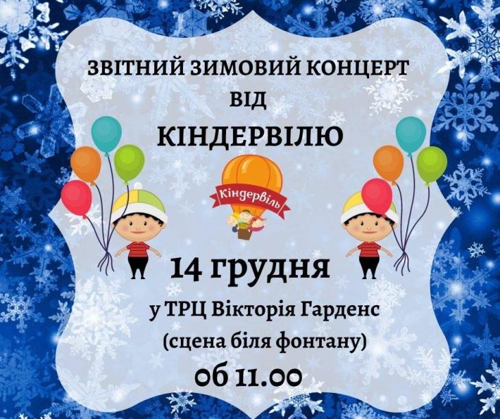 Звітний Зимовий концерт вихованців Кіндервілю