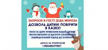 Експрес-привітання Діда Мороза