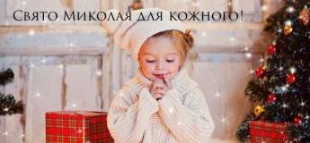 Свято Миколая Для Кожного!
