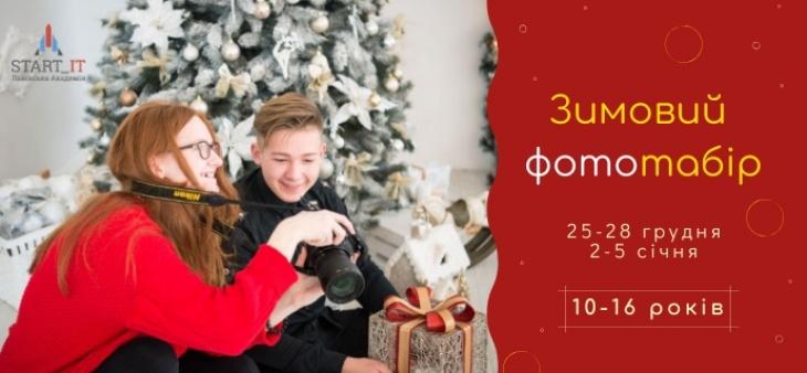 Зимовий Фототабір в Академії СТАРТ_ІТ
