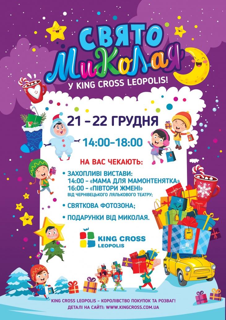 Свято Миколая у King Cross Leopolis!