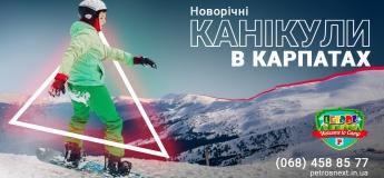 Зимові канікули для дітей в Карпатах. Новорічна зміна.