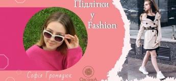 Подростки в Fashion. Встреча-дискуссия для подростков