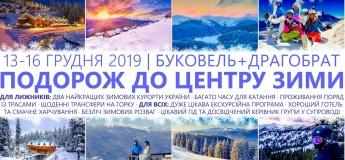 Фірмовий тур «Подорож до центру зими»