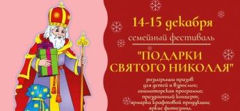 Подарки Святого Николая