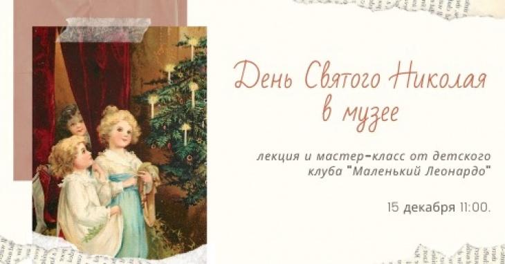 День Святого Николая в музее. Лекция и мастер-класс