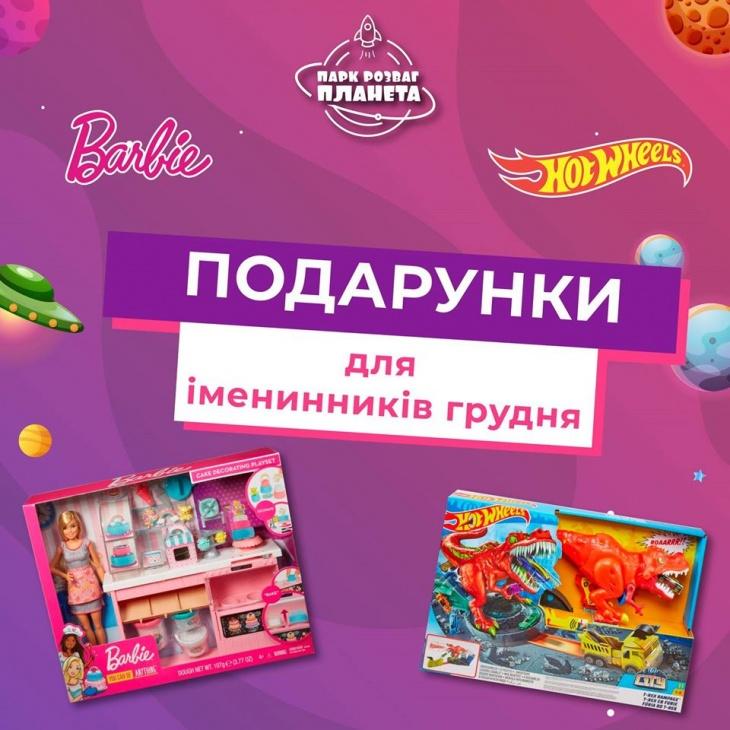 """Бонус для іменинників грудня від """"Планети"""""""