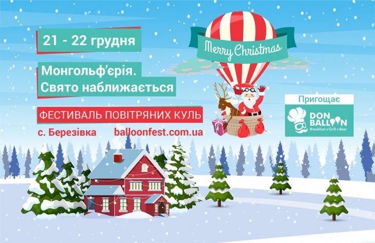 """Різдвяний фестиваль повітряних куль """"Монгольф'єрія"""""""