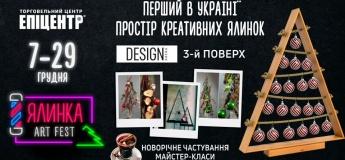 Ялинка ART FEST