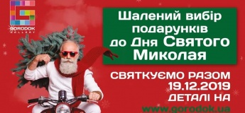 "День Святого Миколая у ТЦ ""Gorodok Gallery"""