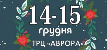 """Крафт маркет """"Просто так"""" 14-15 декабря"""