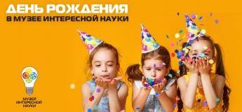 День рождения в Музее Интересной Науки