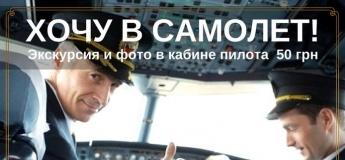 Хочу в самолет! Фото в кабине пилота!