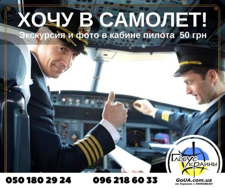 Фото в кабине пилота!