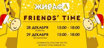 """Новогодний """"Friends' Time"""" в ЖирафА"""