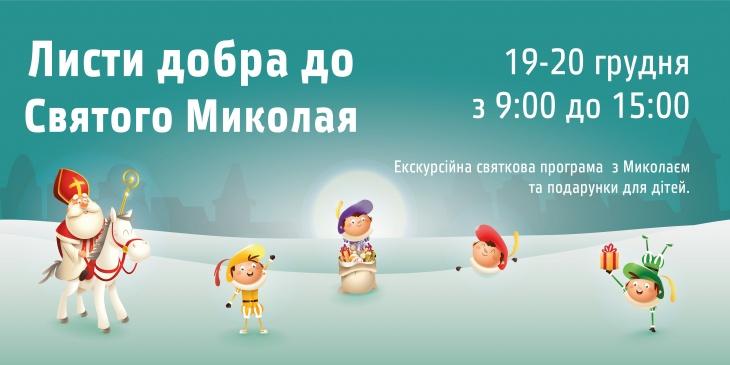 """День Святого Миколая в Музеї """"Становлення української нації"""""""