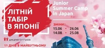 Літній ІТ-табір в Японії для дітей 12-17 років