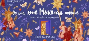 """Святкове дійство для дітей """"Ой хто, хто Миколая любить"""""""