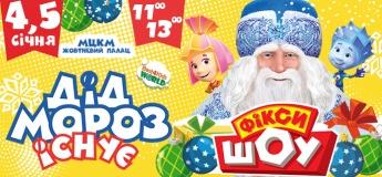"""Новорічне Фікси Шоу """"Дід Мороз існує!"""""""