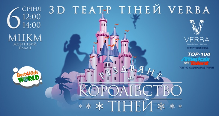 """Шоу """"Різдвяне Королівство Тіней"""""""