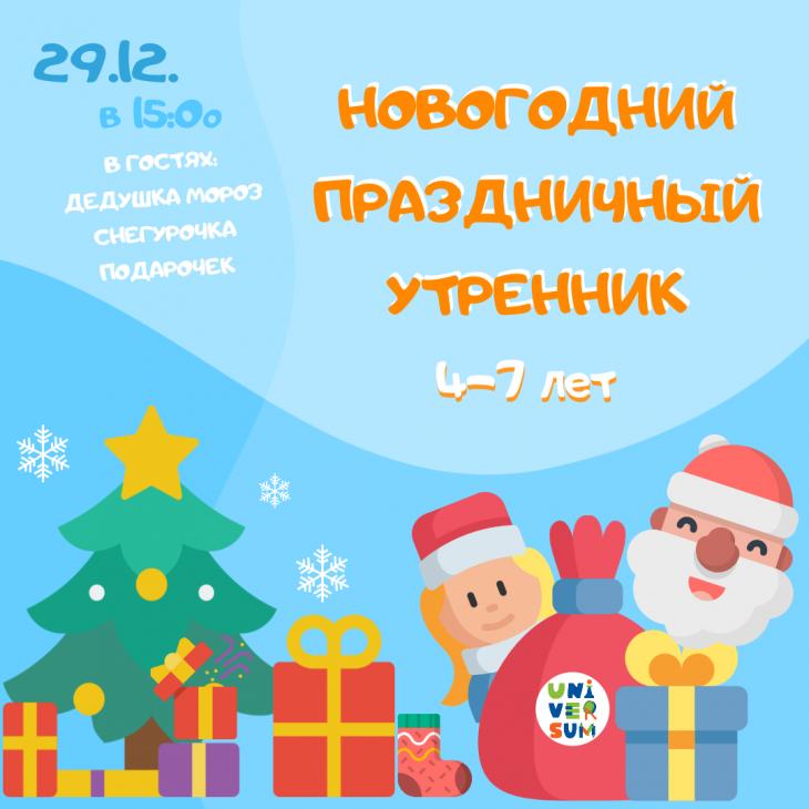 Праздничный новогодний утренник для детей 4-7 лет