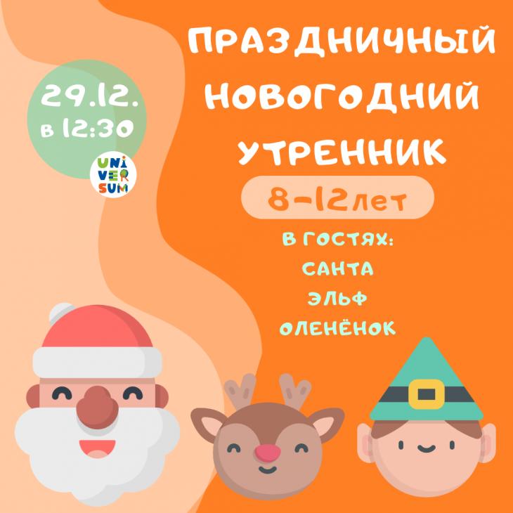 Праздничный новогодний утренник для ребят 8-12 лет