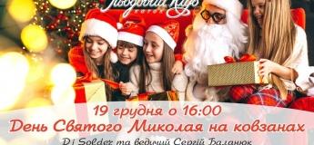 День Святого Миколая на ковзанах