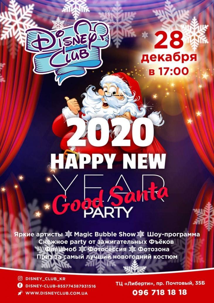 Новогодняя вечеринка вместе с Disney club