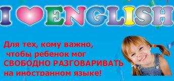 """Английский язык для детей в """"Азбуке"""""""