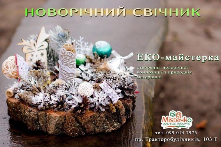 Родинна еко-майстерка - Новорічна композиція
