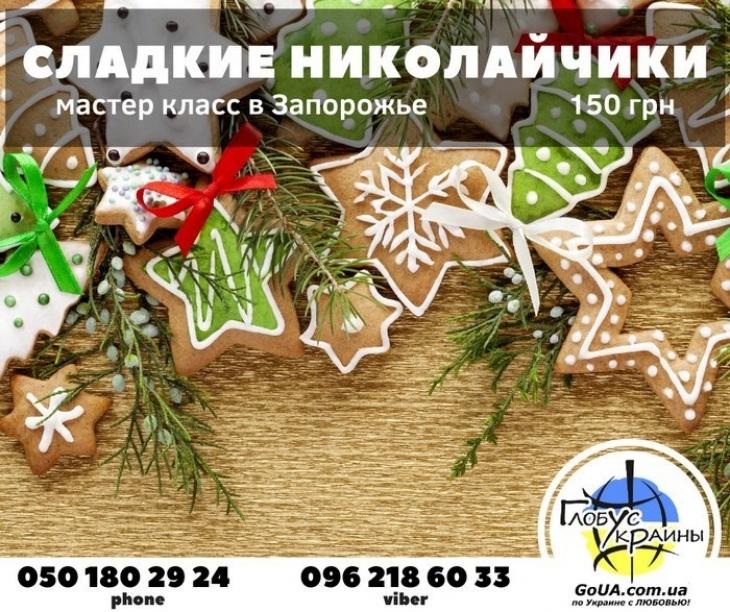 Сладкие Николайчики - кулинарный мастер-класс