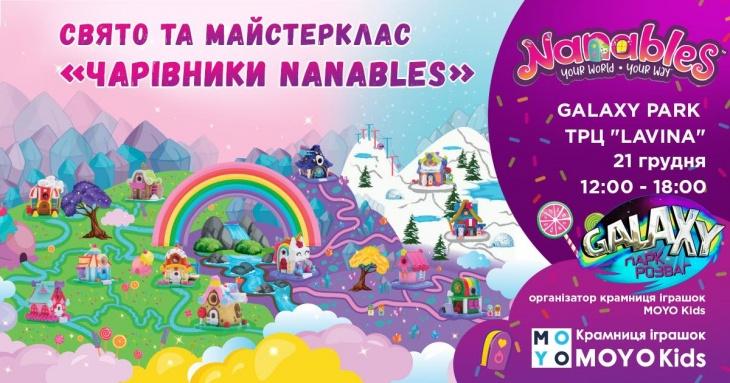 """Свято та майстер-клас """"Чарівники Nanables"""""""