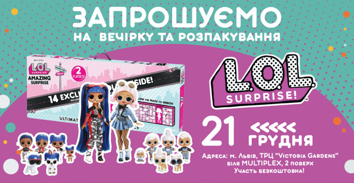 L.O.L. вечірка