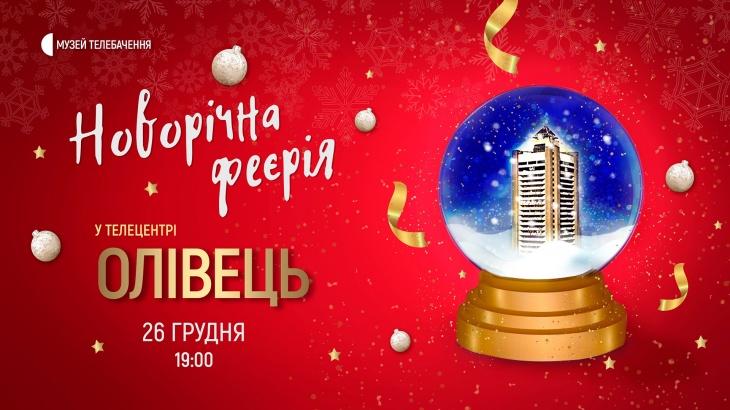 """Новорічна феєрія у телецентрі """"Олівець"""""""